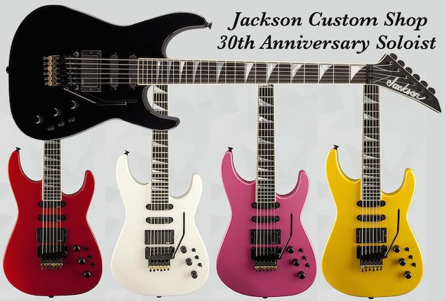 Custom Shop 30th Anniversary Soloist